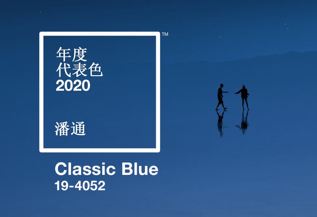 潘通2020年度代表色为Classic Blue