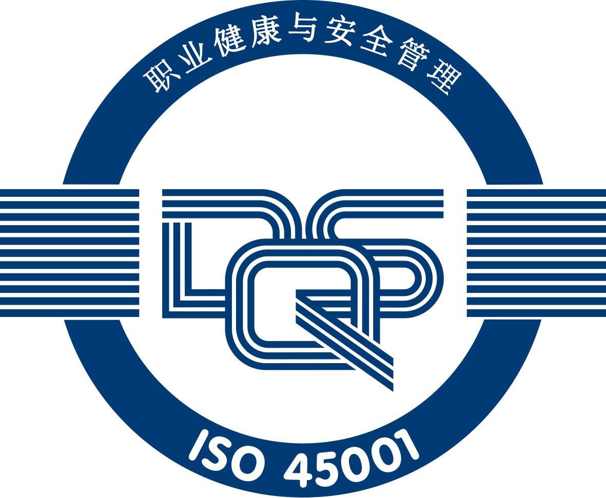 OSHA ISO 45001:2015认证