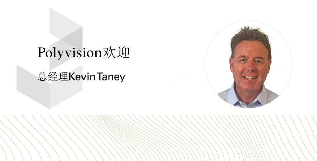 PolyVision欢迎总经理Kevin Taney